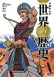 学習まんが 1 先史時代と古代オリエント (学研まんが NEW世界の歴史)
