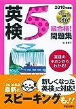 2016年度版 英検5級合格!問題集CD付