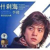 李健什刹海(CD)
