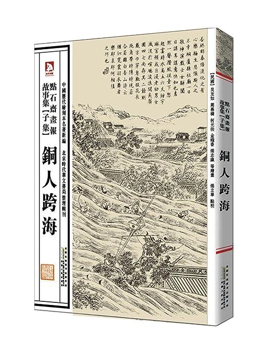 Amazon.co.jp | 銅人跨海 中国の...