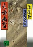 円朝芝居噺 夫婦幽霊 (講談社文庫)