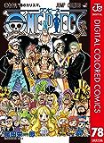 ONE PIECE カラー版 78 (ジャンプコミックスDIGITAL)