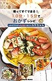 帰ってすぐできる!10分・15分でおかずレシピ by四万十みやちゃん (ArakawaBooks)