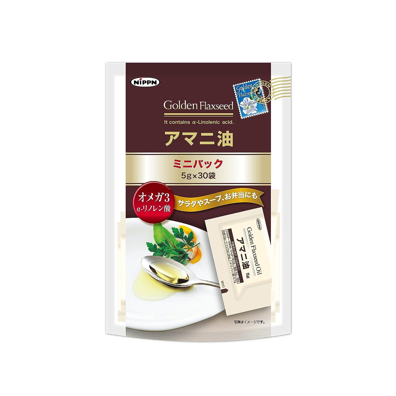 日本製粉 アマニ油 ミニパック 5g×30袋
