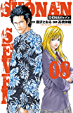 SHONANセブン 8 (少年チャンピオン・コミックス)