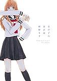 女の子の設計図【Kindle特典おまけ付き】 (ひらり、コミックス)
