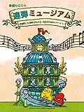 春畑セロリの連弾ミュージアム~作曲家とその時代がわかる! 先生のためのレパートリー~