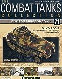 コンバットタンクコレクション 71号 (Sd.Kfz.250/9 ドイツ陸軍装甲師団 フェルトヘルンハレ チェコスロバキア・1945年) [分冊百科] (戦車付) (コンバット・タンク・コレクション)