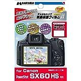 HAKUBA 液晶保護フィルム MarkII Canon PowerShot SX60 HS用 気泡レス 低反射 高硬度 DGF-CASX60