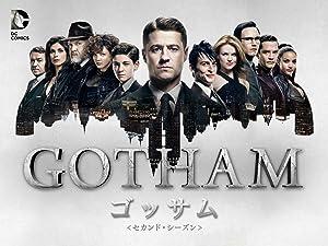 GOTHAM/ゴッサム(シーズン2)