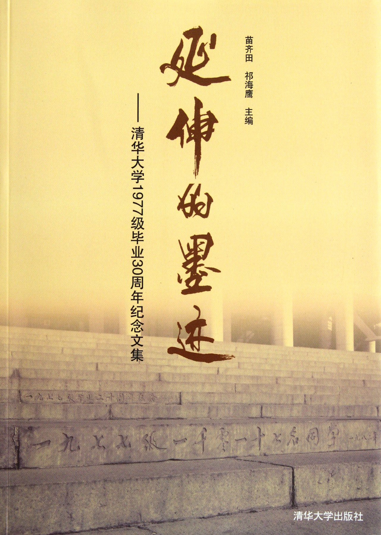 Read Online The Ink From the Extension of Tsinghua University Graduate Level 1977 30 Anniversary Collection (Chinese Edition) ebook
