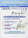 一般臨床家、口腔外科医のための口腔外科ハンドマニュアル'16 (別冊ザ・クインテッセンス)