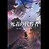 死者の代弁者〔新訳版〕(下) (ハヤカワ文庫SF)