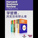 哈佛商业评论·学管理,其实没有那么难【精选必读系列】(共8册)
