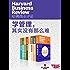 哈佛商业评论·学管理,其实没有那么难【精选必读系列】(全8册)