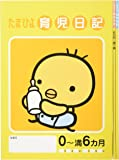 たまひよ育児日記(3冊セット)