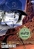 アガペイズ(5) (ヤングサンデーコミックス)