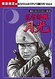 甦るヒーローライブラリー 第2集 忍者部隊月光 スペシャルプライス版DVD Vol.4 <期間限定>