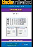 Python 3.6による暦の作成 第5巻 日本流宣明暦と簡易法