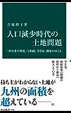 人口減少時代の土地問題 「所有者不明化」と相続、空き家、制度のゆくえ (中公新書)