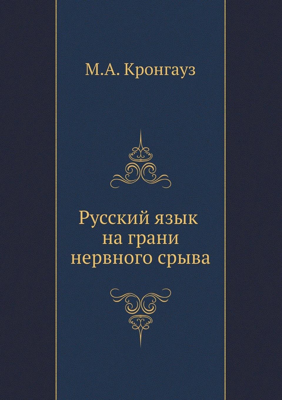 Russian language on the verge of a nervous breakdown (Istorieiia Gorodov Mira) (Russian Edition) ebook