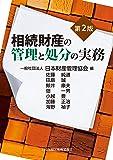 第2版 相続財産の管理と処分の実務