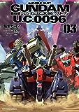 機動戦士ガンダム U.C.0096 ラスト・サン(3) (角川コミックス・エース)