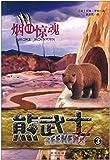 熊武士3:烟山惊魂