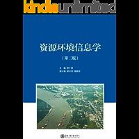 资源环境信息学(第二版)