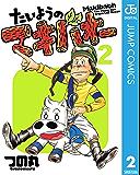 たいようのマキバオー 2 (ジャンプコミックスDIGITAL)