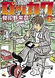 ロッカク(2) (電撃ジャパンコミックス)