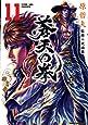 蒼天の拳 11 (ゼノンコミックスDX)