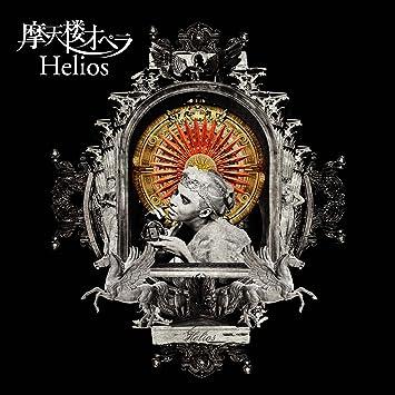 amazon helios 初回限定盤type b 摩天楼オペラ j pop 音楽