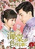 [DVD]海棠が色付く頃に DVD-BOX1