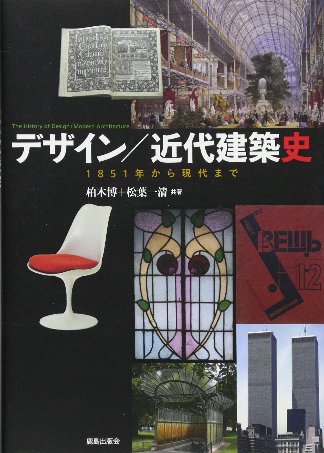 デザイン/近代建築史―1851年から現代まで | 柏木 博, 松葉 一清 |本 ...