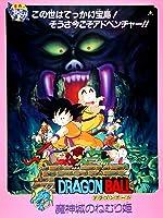 劇場版 ドラゴンボール 魔神城のねむり姫