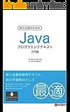 新入社員のためのJavaプログラミングテキスト 入門編