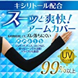 UPF50+ UVカット99%以上 キシリトール と 気化熱作用で涼しい スーッと爽快 アームカバー 指穴あり ブラック 両腕用(左右セット)