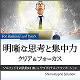 明晰な思考と集中力: For Business and Work 〜 ソルフェジオ周波数741Hz ×サブリミナルアファメーション〈クリア&フォーカス〉