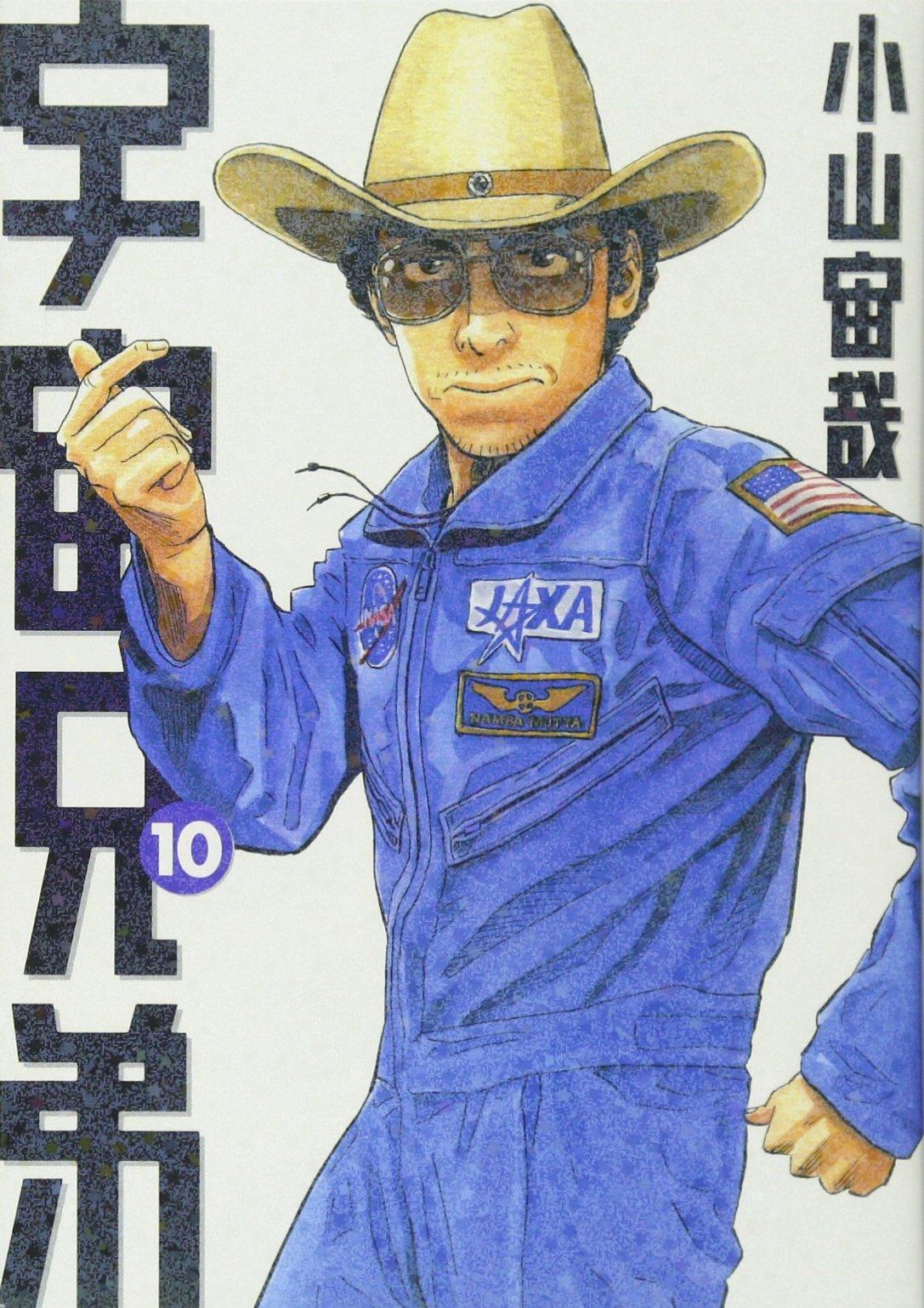 Read Online Uchu Kyodai 10 (Japanese Edition) PDF