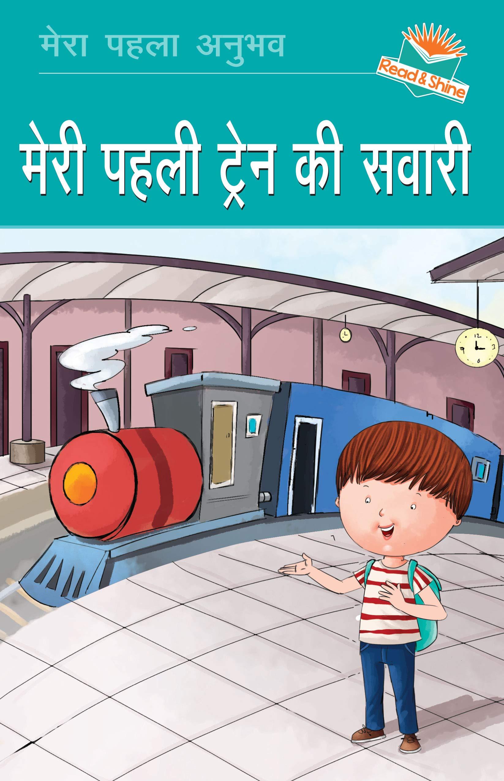 Meri Pehli Train ki Savari (My First Train Ride) – Hindi Reading Book