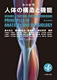 トートラ人体の構造と機能 第4版