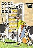 とろとろチーズ工房の目撃者 (コージーブックス)
