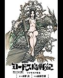 ロードス島戦記 ファリスの聖女 電子版(下) (カドカワデジタルコミックス)