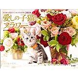 カレンダー2019 愛しの子猫とフラワー Cats & Flower (ヤマケイカレンダー2019)