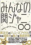 みんなの関ジャニ∞ (三才ムックvol.920)