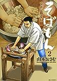 そばもんニッポン蕎麦行脚(2) (ビッグコミックス)