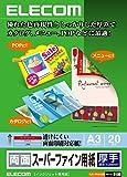 コピー用紙 A3 両面スーパーファイン用紙 マット紙 厚手 20枚 日本製 インクジェット用紙 EJK-SRAA320
