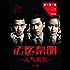 法医秦明人气系列:清道夫+幸存者+偷窥者(共3册) (博集畅销文学系列)