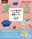 シニア世代のシンプル家計ノート2019 (オレンジページムック)